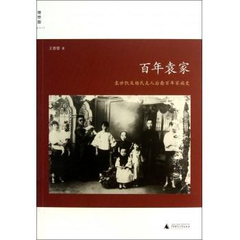百年袁家(袁世凯及杨氏夫人后裔百年家族史)