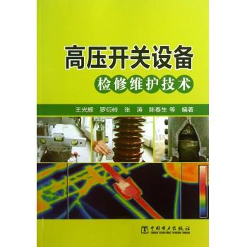 高压开关设备检修维护技术