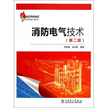 消防电气技术(第2版)