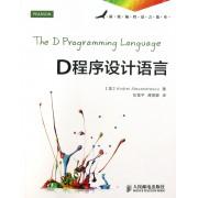 D程序设计语言(新锐编程语言集萃)