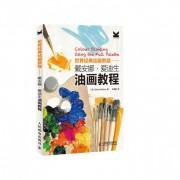 世界经典绘画教程--戴安娜·爱迪生油画教程