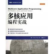 多核应用编程实战/图灵程序设计丛书