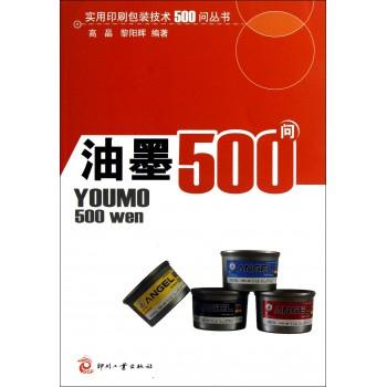 油墨500问/实用印刷包装技术500问丛书