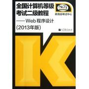 全国计算机等级考试二级教程--Web程序设计(2013年版)