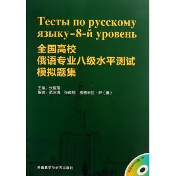 全国高校俄语专业八级水平测试模拟题集(附光盘)