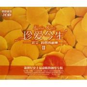 CD凯文·科恩典藏集珍爱今生<Ⅱ>(3碟装)