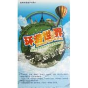 CD环游世界(8碟装)