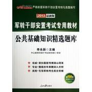 公共基础知识精选题库(2013最新版军转干部安置考试专用教材)