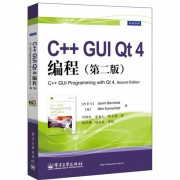 C++GUI Qt4编程(第2版)