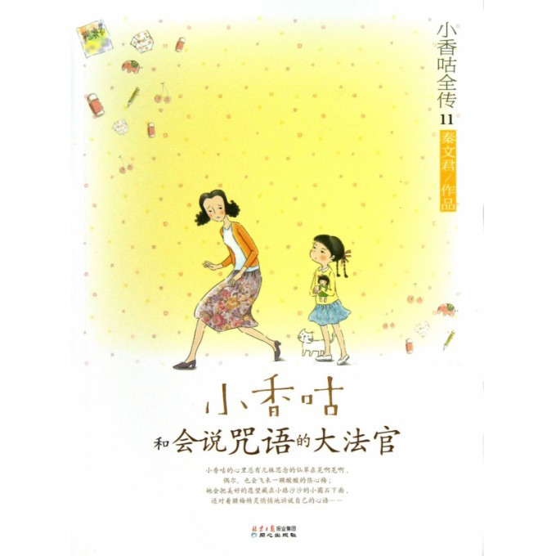 小香咕和会说咒语的大法官/小香咕全传