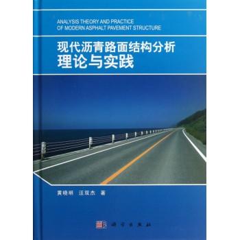 现代沥青路面结构分析理论与实践(精)