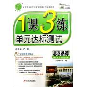 思想品德(9年级全1册RMJY全新升级版)/1课3练单元达标测试