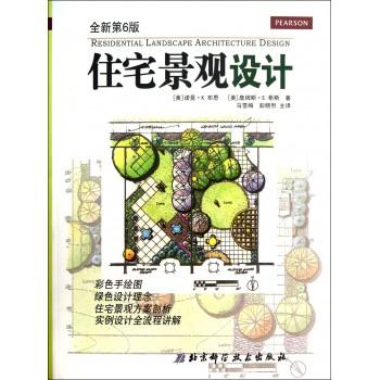 住宅景观设计(全新第6版)