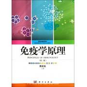 免疫学原理(第3版研究生教学用书)