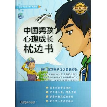 中国男孩心理成长枕边书(魅力彩绘版)/青少年心理书系