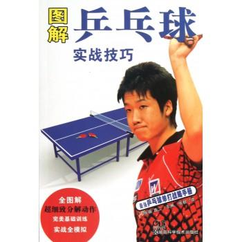 图解乒乓球实战技巧
