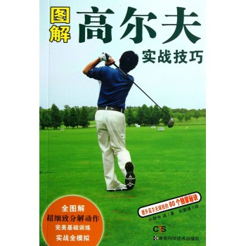 图解高尔夫实战技巧