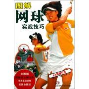 图解网球实战技巧