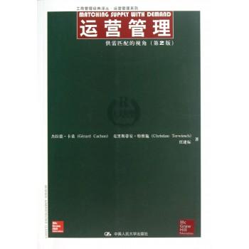 运营管理(供需匹配的视角第2版)/运营管理系列/工商管理经典译丛