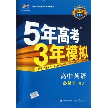 高中英语(必修1RJ高中同步新课标)/5年高考3年模拟