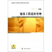 建设工程造价管理(2013年版全国造价工程师执业资格考试培训教材)