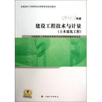 建设工程技术与计量(土木建筑工程2013年版全国造价工程师执业资格考试培训教材)