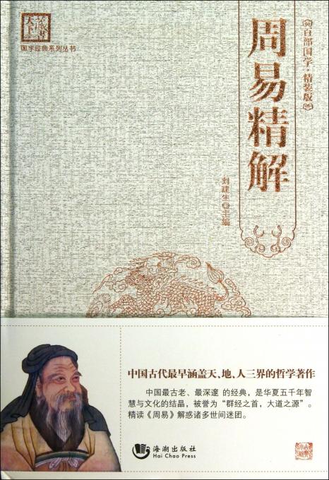 周易精解(百部国学精装版)(精)/国学经典系列丛书