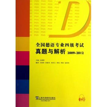 全国德语专业四级考试真题与解析(2009-2012)