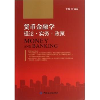 货币金融学(理论实务政策)