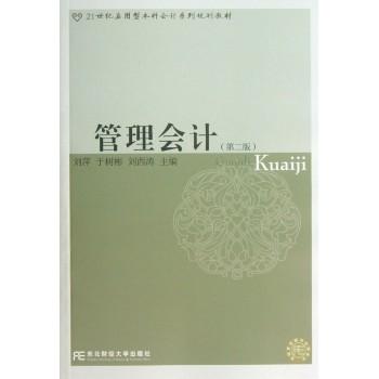 管理会计(第2版21世纪应用型本科会计系列规划教材)
