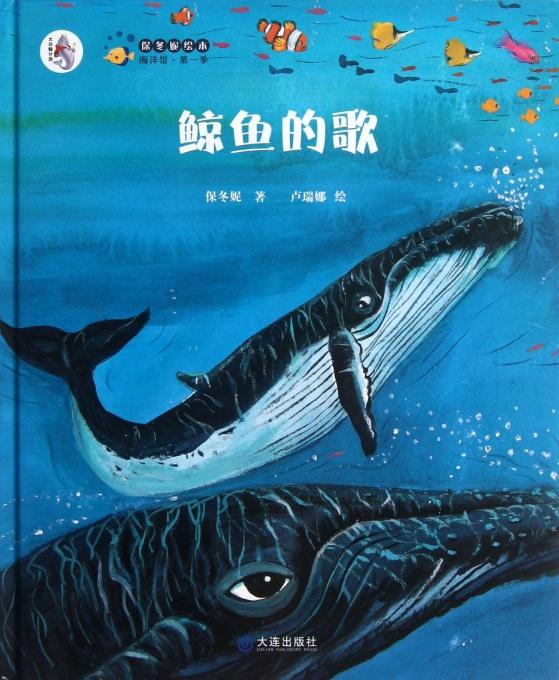 鲸鱼的歌(精)/保冬妮绘本海洋馆