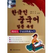 CD韩国人学汉语快速入门(附书)