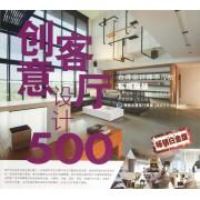 创意客厅设计500(畅销白金版台湾设计师不传的私房秘技)