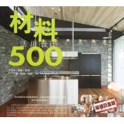 材料活用设计500(畅销白金版台湾设计师不传的私房秘技)