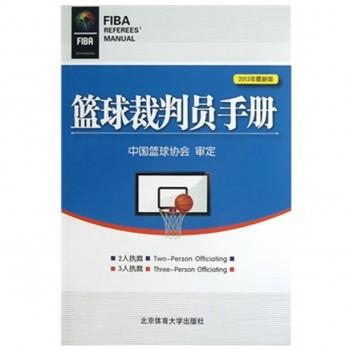篮球裁判员手册(2013年*新版)