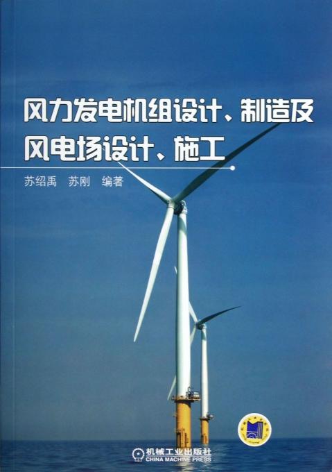 风力发电机组设计制造及风电场设计施工