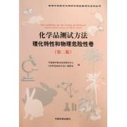 化学品测试方法理化特性和物理危险性卷(第2版)/环保公益性行业科研专项经费项目系列丛书