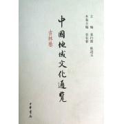 中国地域文化通览(吉林卷)(精)