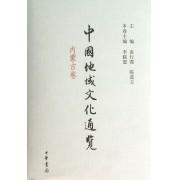 中国地域文化通览(内蒙古卷)(精)