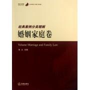北京市第二中级人民法院经典案例分类精解(婚姻家庭卷)