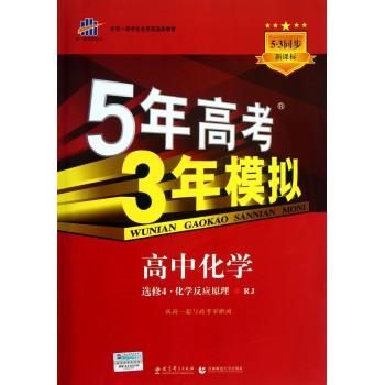 高中化学(选修4化学反应原理RJ新课标5·3同步)/5年高考3年模拟