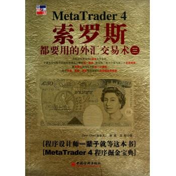 索罗斯都要用的外汇交易术(3)