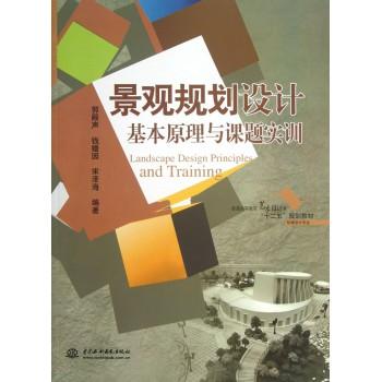 景观规划设计基本原理与课题实训(环境设计专业普通高等教育艺术设计类十二五规划教材)