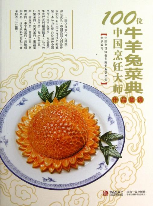 100位中国烹饪大师作品集锦(牛羊兔菜典)