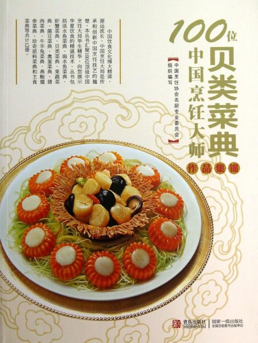 100位中国烹饪大师作品集锦(贝类菜典)