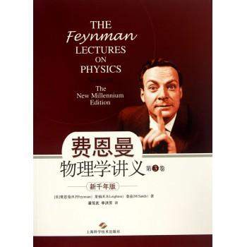费恩曼物理学讲义(第3卷新千年版)