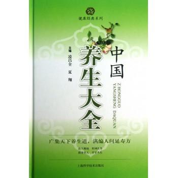 中国养生大全(精)/健康经典系列