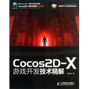 Cocos2D-X游戏开发技术精解(附光盘)/游戏设计与开发技术丛书