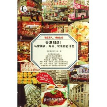 香港制造私家美食购物玩乐旅行地图