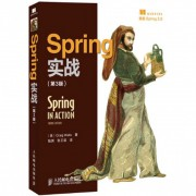 Spring实战(第3版)